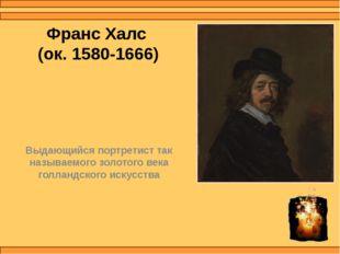 Франс Халс (ок. 1580-1666) Выдающийся портретист так называемого золотого век