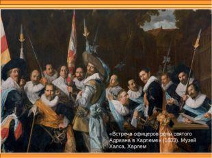 «Регентши приюта для престарелых» (1641). Музей Халса, Харлем «Регенты госпит