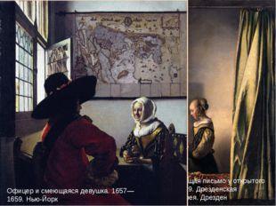 «Сводница» (1656). Считается, что персонаж, стоящий слева — сам автор. Девушк