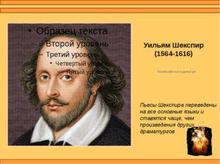 Уильям Шекспир (1564-1616) Английский поэт и драматург. Пьесы Шекспира перев