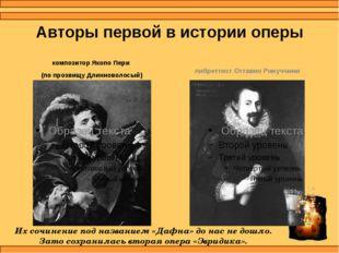 Авторы первой в истории оперы композитор Якопо Пери (по прозвищу Длинноволосы