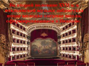 Во второй половине XVII в. в итальянской музыке заблистала новая молодая опер
