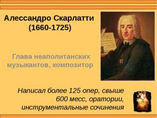 Алессандро Скарлатти (1660-1725) Глава неаполитанских музыкантов, композитор