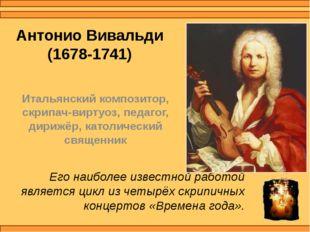 Антонио Вивальди (1678-1741) Итальянский композитор, скрипач-виртуоз, педагог