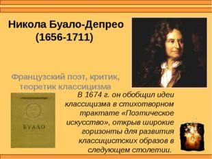 Никола Буало-Депрео (1656-1711) Французский поэт, критик, теоретикклассицизм