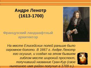 Андре Ленотр (1613-1700) Французский ландшафтный архитектор На месте Елисейск
