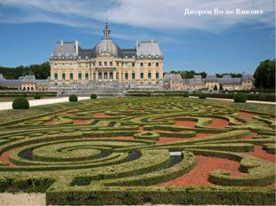 В XVII в. архитекторы Франции решили, наверное, самую важную для себя задачу