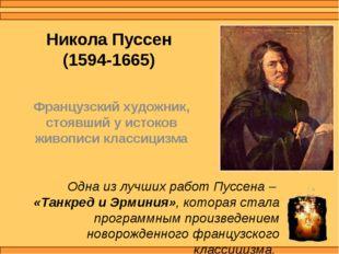 Никола Пуссен (1594-1665) Французский художник, стоявший у истоков живописи к