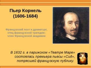 Пьер Корнель (1606-1684) Французский поэт и драматург, отец французской траге
