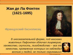 Жан де Ла Фонтен (1621-1695) Французский баснописец В иносказательной форме,