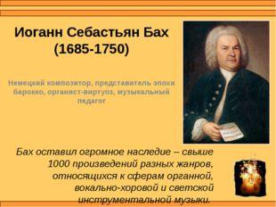 Иоганн Себастьян Бах (1685-1750) Немецкий композитор, представитель эпохи бар
