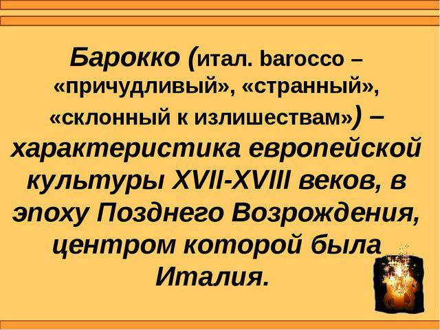 Барокко (итал. barocco – «причудливый», «странный», «склонный к излишествам»...