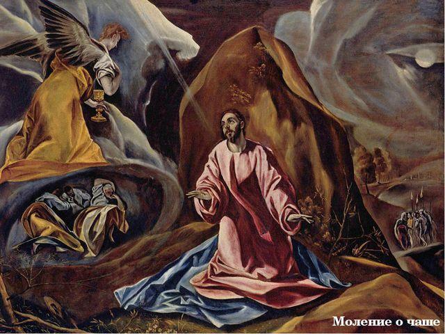 Апостол Иоанн Крещение Христа Моление о чаше