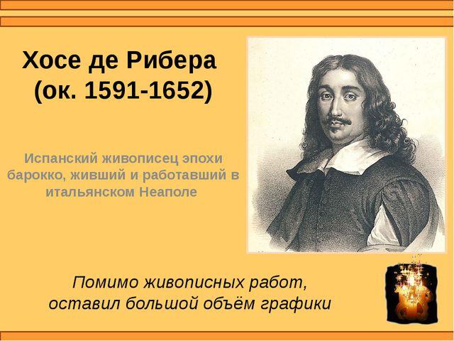 Хосе де Рибера (ок. 1591-1652) Испанский живописец эпохи барокко, живший и ра...