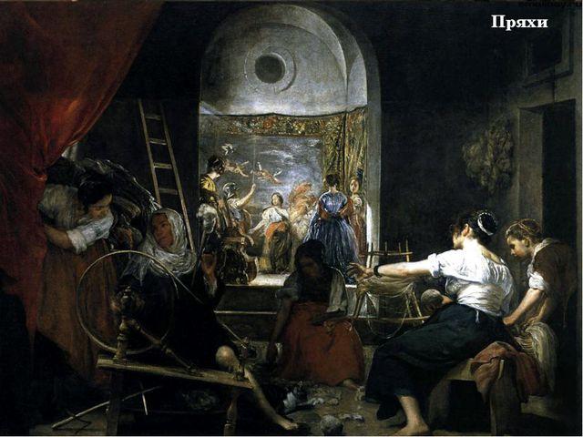 Венера с зеркалом Менины Пряхи