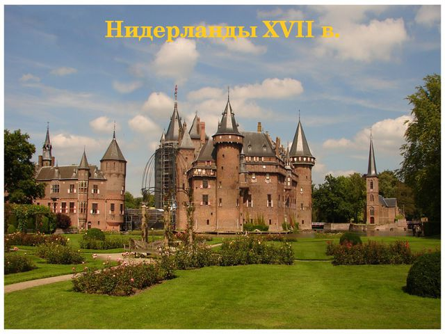 Нидерланды XVII в.