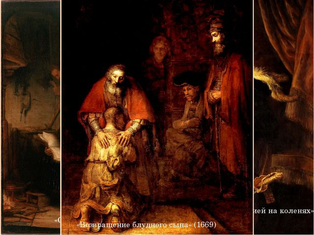 «Автопортрет с Саскией на коленях» (ок. 1636) «Святое семейство» (1645) «Возв...
