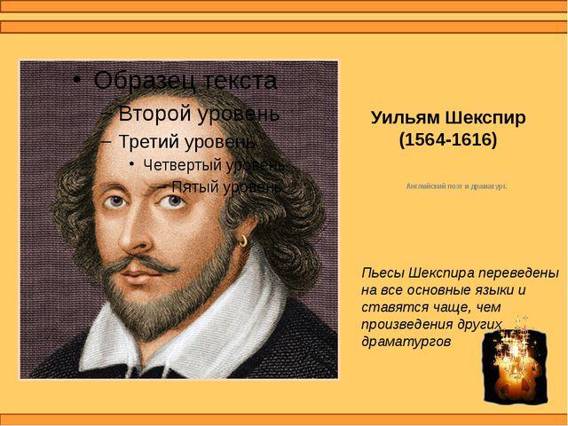 Уильям Шекспир (1564-1616) Английский поэт и драматург. Пьесы Шекспира перев...