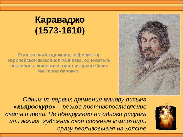 Караваджо (1573-1610) Итальянский художник, реформатор европейской живописи X...