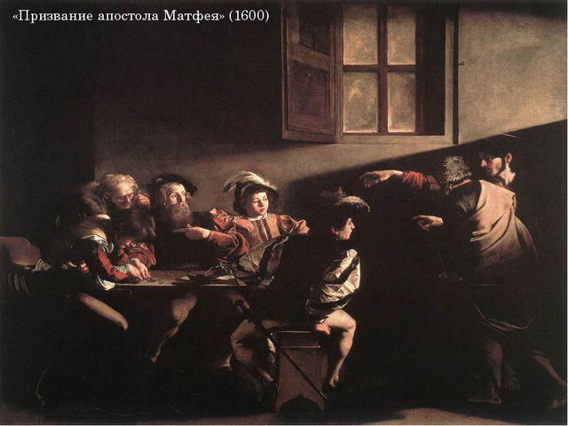 «Юноша с лютней» (ок. 1595, Эрмитаж) «Призвание апостола Матфея» (1600)