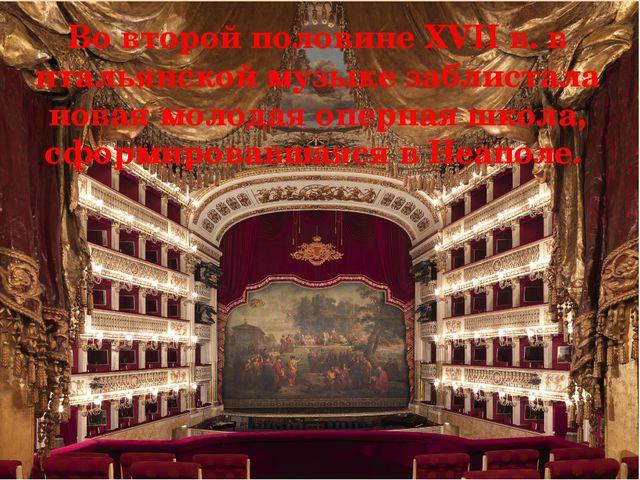 Во второй половине XVII в. в итальянской музыке заблистала новая молодая опер...