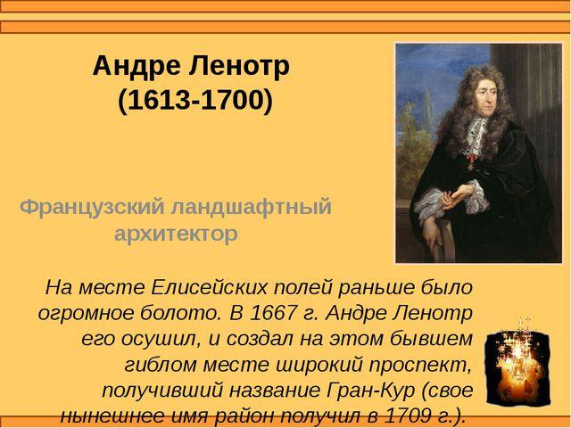 Андре Ленотр (1613-1700) Французский ландшафтный архитектор На месте Елисейск...
