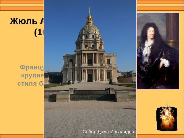 Жюль Ардуэн-Мансар (1646-1708) Французский зодчий, один из крупнейших предста...