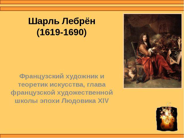 Шарль Лебрён (1619-1690) Французский художник и теоретик искусства, глава фра...