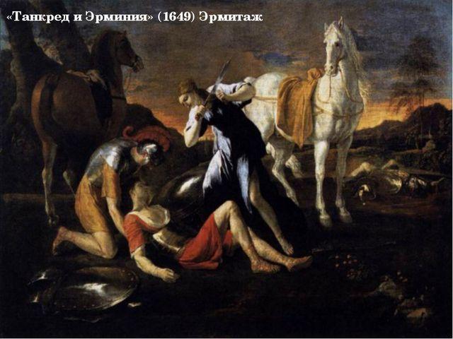 «Танкред и Эрминия» (1649) Эрмитаж