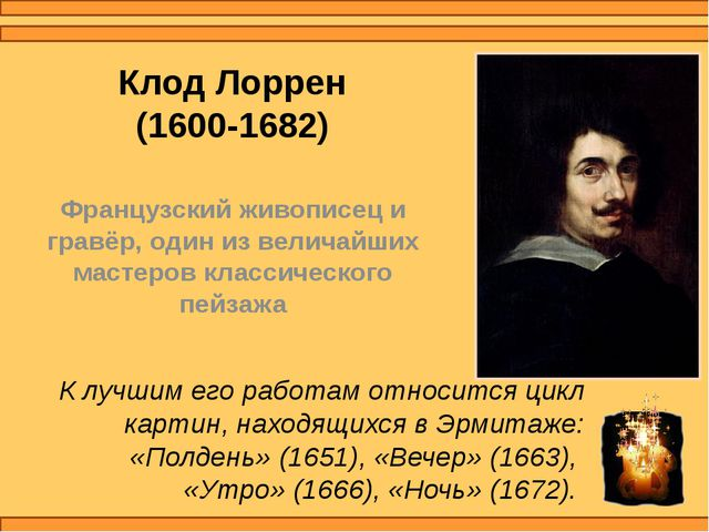 Клод Лоррен (1600-1682) Французский живописец и гравёр, один из величайших ма...