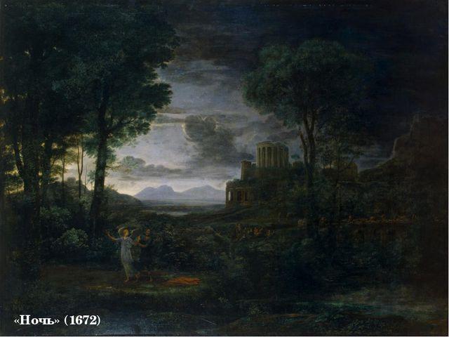 «Полдень» (1651) «Вечер» (1663) «Утро» (1666) «Ночь» (1672)