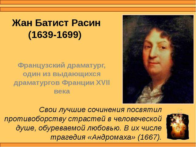 Жан Батист Расин (1639-1699) Французский драматург, один из выдающихся драмат...