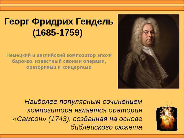 Георг Фридрих Гендель (1685-1759) Немецкий и английский композитор эпохи баро...