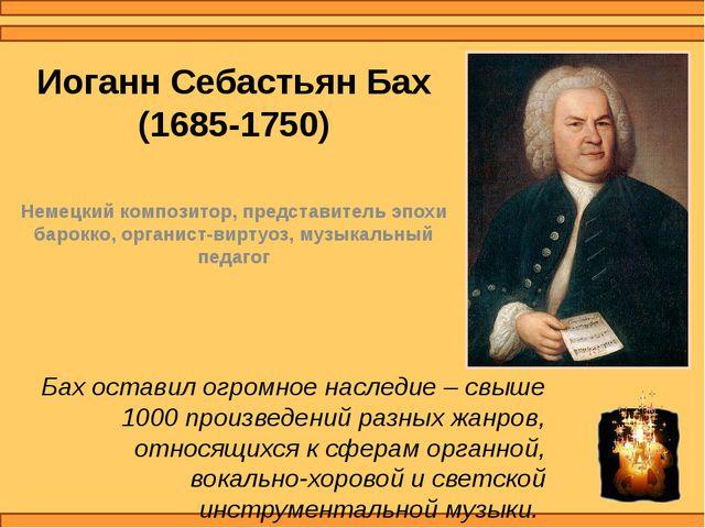 Иоганн Себастьян Бах (1685-1750) Немецкий композитор, представитель эпохи бар...