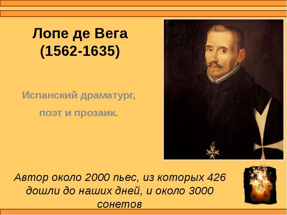Лопе де Вега (1562-1635) Испанский драматург, поэт и прозаик. Автор около 200...