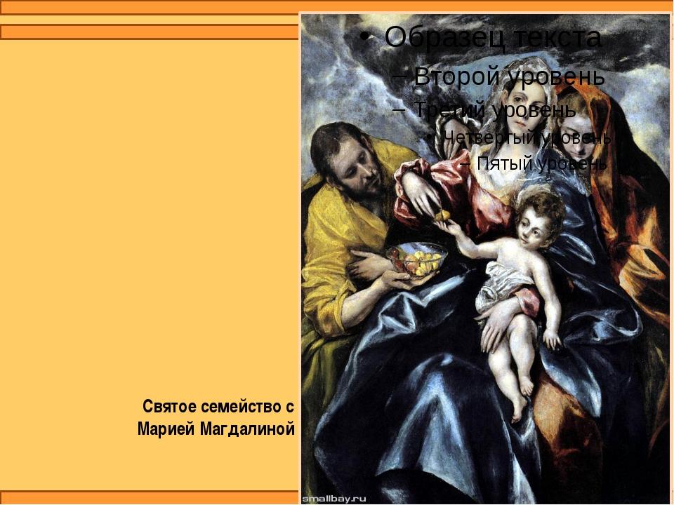 Святое семейство с Марией Магдалиной