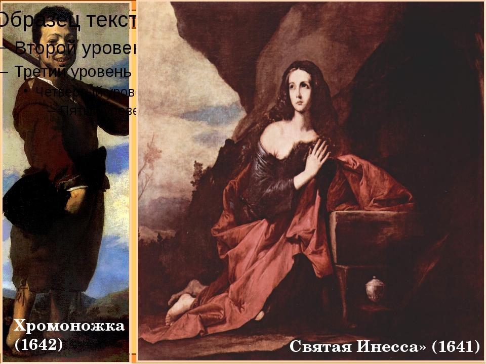 Хромоножка (1642) Святая Инесса» (1641)