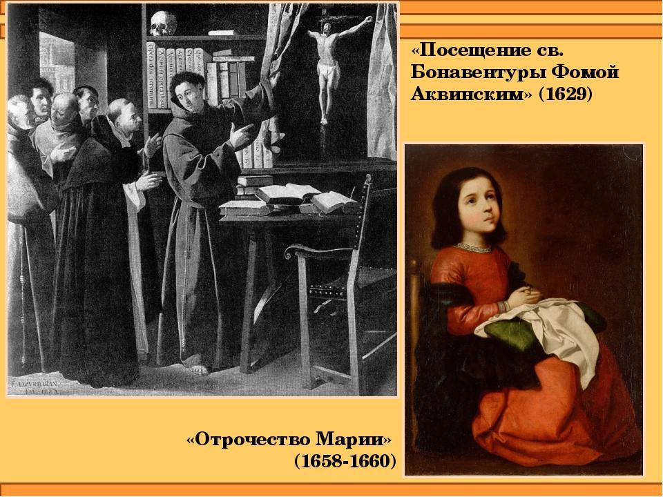 «Отрочество Марии» (1658-1660) «Посещение св. Бонавентуры Фомой Аквинским» (1...