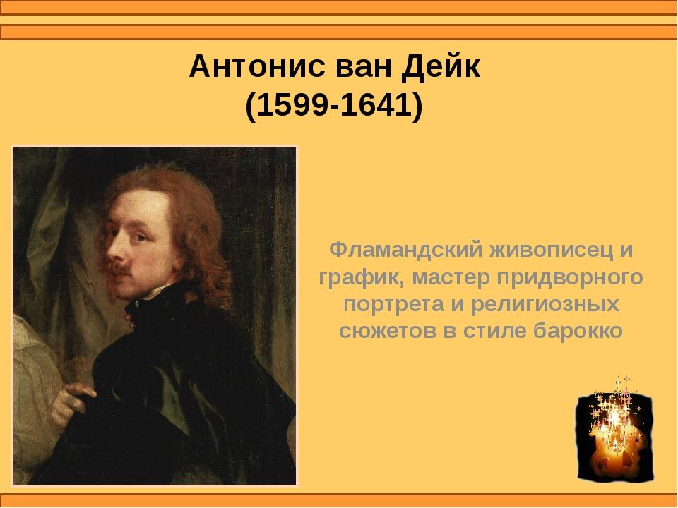 Антонис ван Дейк (1599-1641) Фламандский живописец и график, мастер придворно...