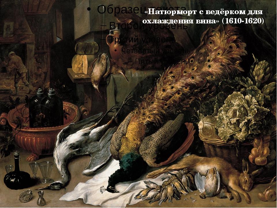 «Натюрморт с ведёрком для охлаждения вина» (1610-1620)