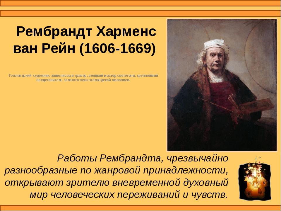 Рембрандт Харменс ван Рейн (1606-1669) Голландский художник, живописец и грав...