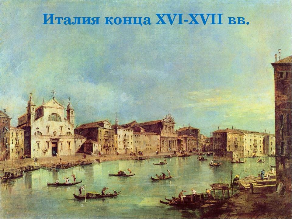 Италия конца XVI-XVII вв.
