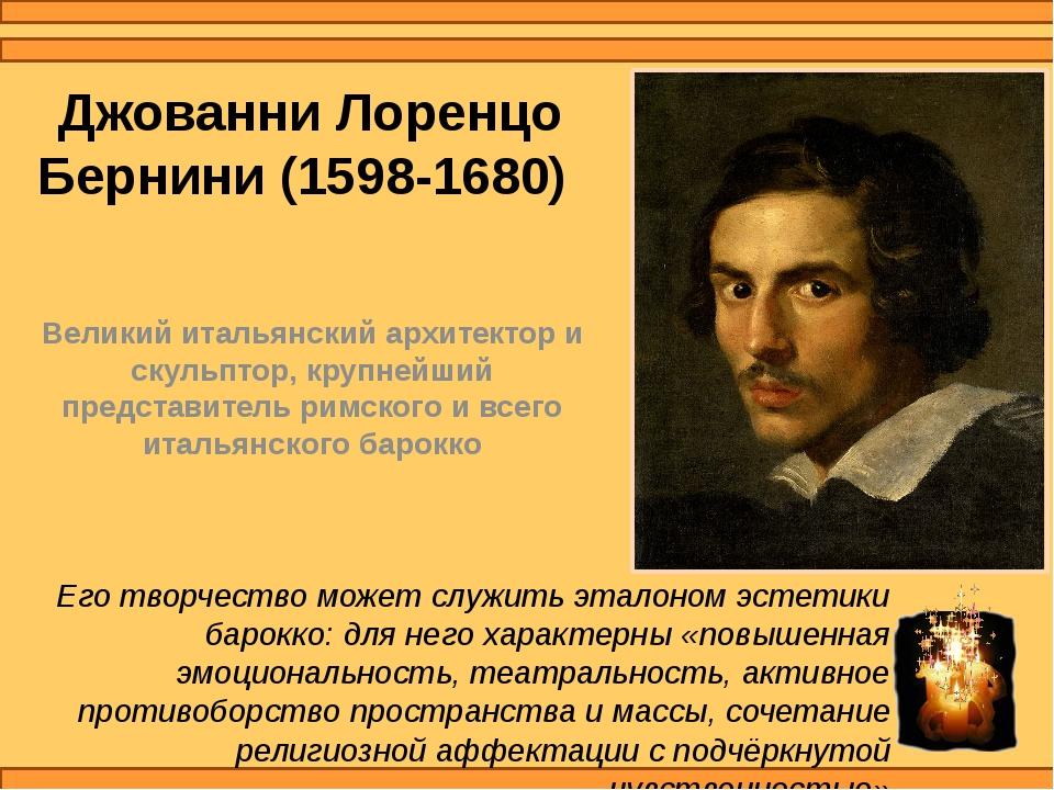 Джованни Лоренцо Бернини (1598-1680) Великий итальянский архитектор и скульпт...