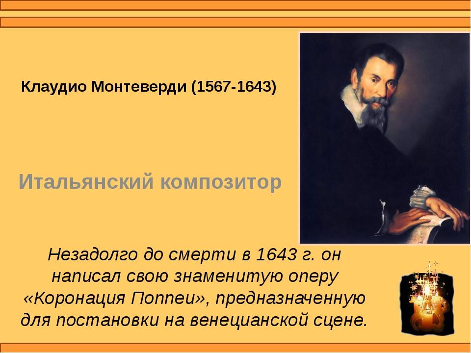 Клаудио Монтеверди (1567-1643) Итальянский композитор Незадолго до смерти в 1...