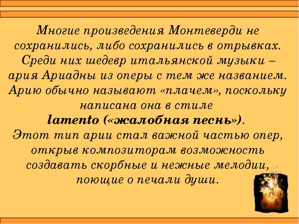 Многие произведения Монтеверди не сохранились, либо сохранились в отрывках. С...
