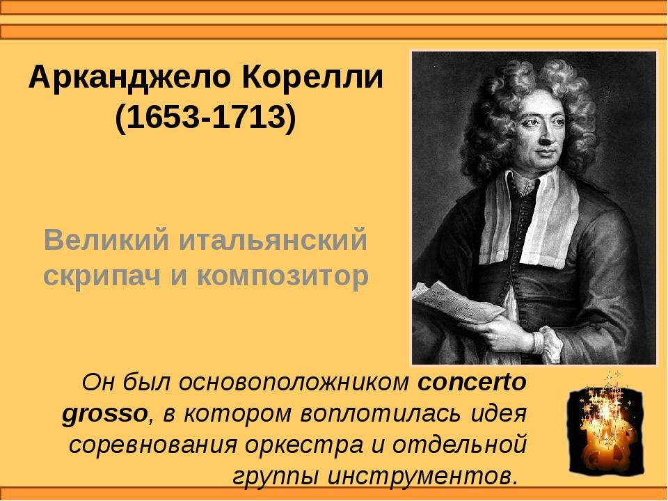 Арканджело Корелли (1653-1713) Великий итальянский скрипач и композитор Он бы...