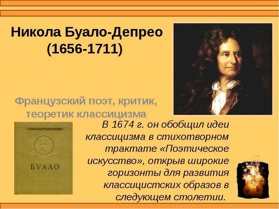 Никола Буало-Депрео (1656-1711) Французский поэт, критик, теоретикклассицизм...