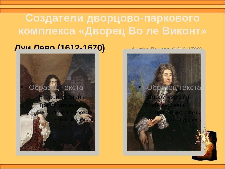 Создатели дворцово-паркового комплекса «Дворец Во ле Виконт» Луи Лево (1612-1...