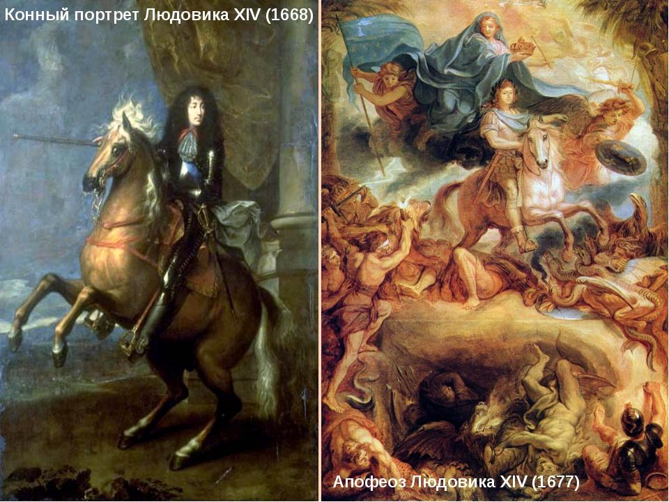 Апофеоз Людовика XIV (1677) Конный портрет Людовика XIV (1668)