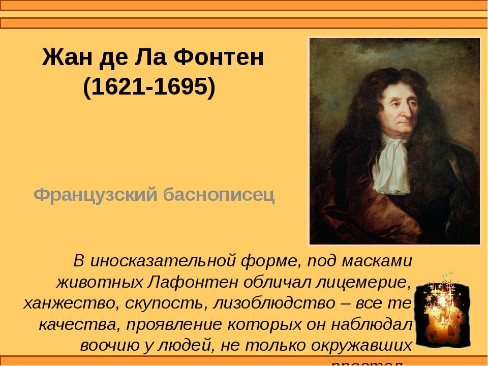 Жан де Ла Фонтен (1621-1695) Французский баснописец В иносказательной форме,...